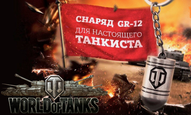 Брелок танкиста World of Tanks (снаряд GR-12)