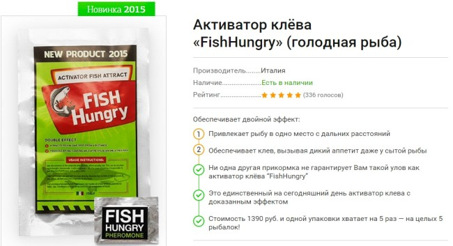 активатор fishhungry отзывы