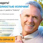 Пластырь от диабета Blood Sugar