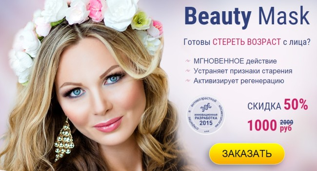 Маска Beauty Mask