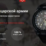 Часы Swiss Army (Швейцария)