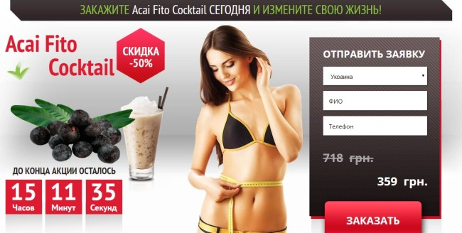 Отзывы о Acai Fito Cocktail